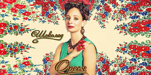 image for article Sweet Shokolad on Valentine's Day ! Auresia's new Ukrainian Single about the love of Chocolate