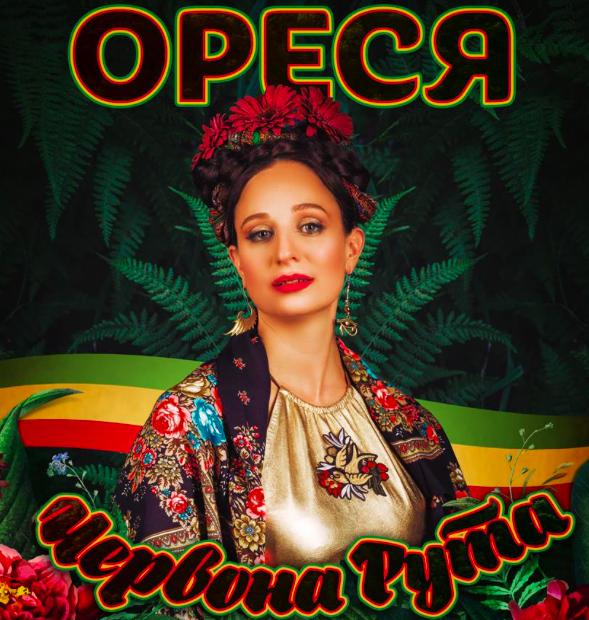 Chervona Ruta album cover